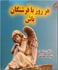 کتاب هر روز با فرشتگان باش - 365 روز با فرشتگان - خرید کتاب از: www.ashja.com - کتابسرای اشجع