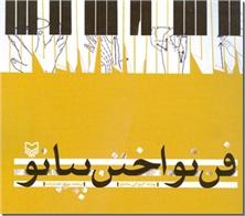 کتاب فن نواختن پیانو - حرکت، صدا و بیان موسیقایی - خرید کتاب از: www.ashja.com - کتابسرای اشجع
