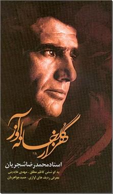 کتاب هزار گلخانه آواز - استاد شجریان - خرید کتاب از: www.ashja.com - کتابسرای اشجع