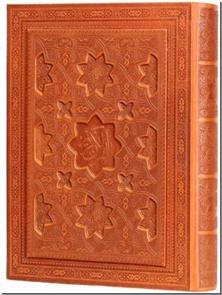 کتاب قرآن کریم رحلی نفیس - تذهیب دار - جعبه برجسته - خرید کتاب از: www.ashja.com - کتابسرای اشجع