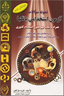 کتاب آزمون های استخدامی و اطلاعات عمومی -  - خرید کتاب از: www.ashja.com - کتابسرای اشجع