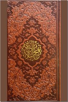 کتاب نهج البلاغه پالتویی - جلد چرمی - خرید کتاب از: www.ashja.com - کتابسرای اشجع