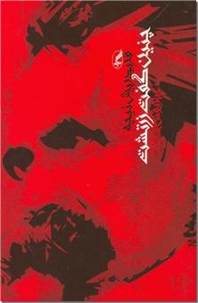 کتاب چنین گفت زرتشت - کتابی برای همه کس و هیچ کس - خرید کتاب از: www.ashja.com - کتابسرای اشجع