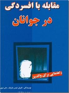 کتاب مقابله با افسردگی در جوانان - راهنمایی برای والدین - خرید کتاب از: www.ashja.com - کتابسرای اشجع
