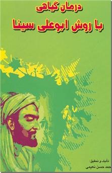کتاب درمان گیاهی با روش ابوعلی سینا - طب سنتی بوعلی سینا - خرید کتاب از: www.ashja.com - کتابسرای اشجع