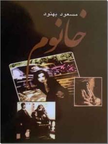 کتاب خانوم - بهنود - رمان تاریخی - خرید کتاب از: www.ashja.com - کتابسرای اشجع