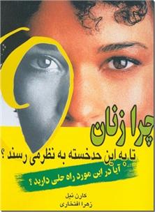 کتاب چرا زنان تا به این حد خسته به نظر می رسند؟ - آیا در این مورد راه حلی دارید؟ - خرید کتاب از: www.ashja.com - کتابسرای اشجع