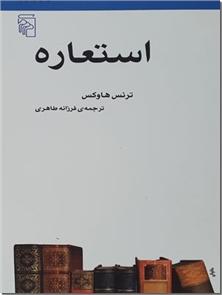 کتاب استعاره - از مجموعه مکتب ها، سبک ها، و اصطلاح های ادبی و هنری - خرید کتاب از: www.ashja.com - کتابسرای اشجع