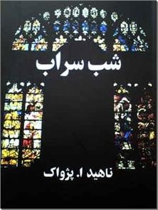 کتاب شب سراب - نگاه از زاویه ای دیگر به داستان بامداد خمار - خرید کتاب از: www.ashja.com - کتابسرای اشجع