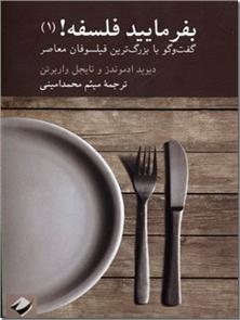 کتاب بفرمایید فلسفه -  - خرید کتاب از: www.ashja.com - کتابسرای اشجع