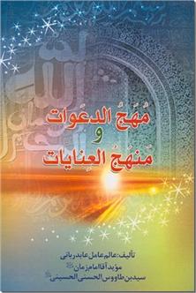 کتاب مهج الدعوات و منهج العنایات - دعاها و حرزهای نقل شده از چهارده معصوم - خرید کتاب از: www.ashja.com - کتابسرای اشجع