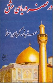 کتاب در محضر دریای عشق - سفرنامه کربلای معلا - خرید کتاب از: www.ashja.com - کتابسرای اشجع
