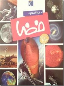 کتاب دایره المعارف فضا - همه چیز درباره فضا - خرید کتاب از: www.ashja.com - کتابسرای اشجع