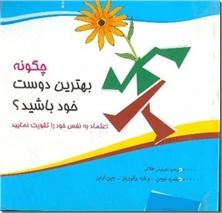 کتاب چگونه بهترین دوست خود باشید - اعتماد به نفس - خرید کتاب از: www.ashja.com - کتابسرای اشجع