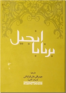 کتاب انجیل برنابا - کتاب مقدس - خرید کتاب از: www.ashja.com - کتابسرای اشجع