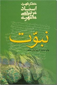 کتاب نبوت - ویژگی های نبوت و راه های اثبات آن - خرید کتاب از: www.ashja.com - کتابسرای اشجع