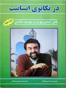 کتاب در تکاپوی انسانیت - هنر انسان بودن و دوست داشتن - خرید کتاب از: www.ashja.com - کتابسرای اشجع