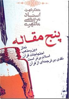 کتاب پنج مقاله - مقالاتی درباره دین - خرید کتاب از: www.ashja.com - کتابسرای اشجع
