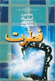 کتاب فطرت - انسان و فطرت در فلسفه اسلامی - خرید کتاب از: www.ashja.com - کتابسرای اشجع