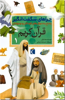 کتاب چراهای شگفت انگیز، قرآن کریم 1 - قرآن کریم - خرید کتاب از: www.ashja.com - کتابسرای اشجع