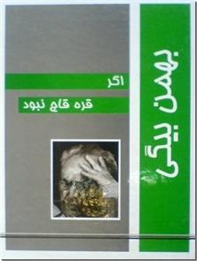کتاب اگر قره قاج نبود - گوشه هایی از خاطرات - خرید کتاب از: www.ashja.com - کتابسرای اشجع