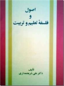 کتاب اصول و فلسفه تعلیم و تربیت - تعلیم و تربیت با توجه به اصول روانشناسی - خرید کتاب از: www.ashja.com - کتابسرای اشجع