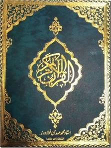 کتاب قرآن کریم ترجمه استاد فولادوند - خط عثمان طه - خرید کتاب از: www.ashja.com - کتابسرای اشجع