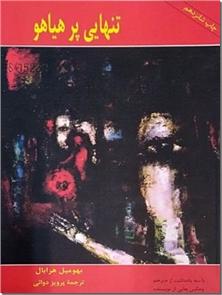 کتاب تنهایی پر هیاهو - همراه با عکس هایی از نویسنده - خرید کتاب از: www.ashja.com - کتابسرای اشجع