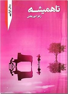 کتاب تا همیشه - ادبیات داستانی - خرید کتاب از: www.ashja.com - کتابسرای اشجع