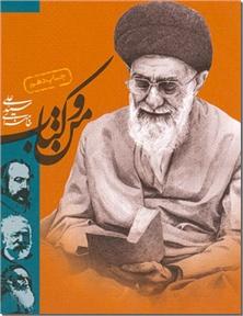 کتاب من و کتاب - کتاب از دیدگاه مقام معظم رهبری - خرید کتاب از: www.ashja.com - کتابسرای اشجع