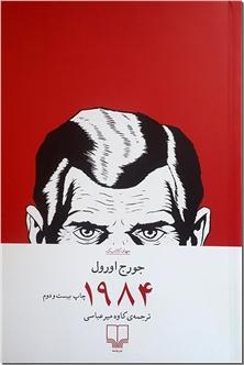 کتاب 1984 - جورج اورول - ادبیات داستانی - رمان - خرید کتاب از: www.ashja.com - کتابسرای اشجع
