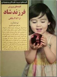 کتاب کلیدهای پرورش فرزند شاد 2 تا 4 سال - از 2 تا 4 سالگی - خرید کتاب از: www.ashja.com - کتابسرای اشجع