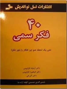 کتاب 40 فکر سمی - حتی یک لحظه هم این افکار را باور نکن! - خرید کتاب از: www.ashja.com - کتابسرای اشجع