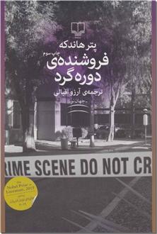 کتاب فروشنده دوره گرد - رمان - خرید کتاب از: www.ashja.com - کتابسرای اشجع
