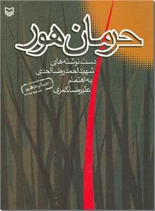 کتاب حرمان هور -  - خرید کتاب از: www.ashja.com - کتابسرای اشجع
