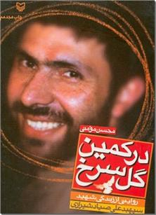 کتاب در کمین گل سرخ - شهید سپهبد علی صیاد شیرازی - خرید کتاب از: www.ashja.com - کتابسرای اشجع