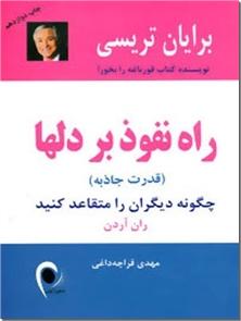کتاب راه نفوذ بر دل ها - قدرت جاذبه - خرید کتاب از: www.ashja.com - کتابسرای اشجع