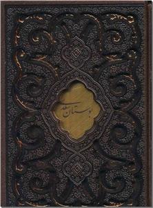 کتاب بوستان سعدی نفیس - قابدار، لبه طلایی تمام رنگی و گلاسه - خرید کتاب از: www.ashja.com - کتابسرای اشجع