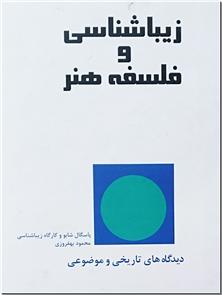 کتاب زیبایی شناسی و فلسفه هنر - دیدگاه های تاریخی و موضوعی - خرید کتاب از: www.ashja.com - کتابسرای اشجع