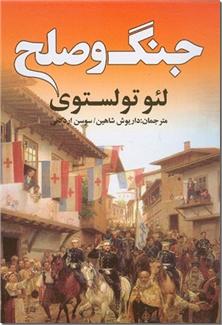 کتاب جنگ و صلح - دوره سه جلدی - خرید کتاب از: www.ashja.com - کتابسرای اشجع
