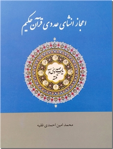 کتاب اعجاز انشای عددی قرآن حکیم - یکصد و سی و سه نکته - خرید کتاب از: www.ashja.com - کتابسرای اشجع