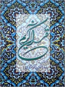 کتاب قرآن کریم - پالتویی - همراه با ترجمه مقابل - خرید کتاب از: www.ashja.com - کتابسرای اشجع