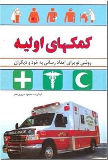 کتاب کمکهای اولیه - روشی نو برای امداد رسانی به خود و دیگران - خرید کتاب از: www.ashja.com - کتابسرای اشجع