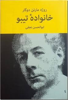 کتاب خانواده تیبو - 4 جلدی - برنده جایزه نوبل1937 - خرید کتاب از: www.ashja.com - کتابسرای اشجع