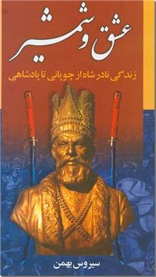 کتاب عشق و شمشیر - دوره دوجلدی، زندگی نادرشاه از چوبانی تا سلطانی - خرید کتاب از: www.ashja.com - کتابسرای اشجع