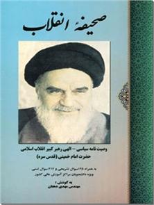 کتاب وصیت نامه سیاسی- الهی حضرت امام خمینی - صحیفه انقلاب - خرید کتاب از: www.ashja.com - کتابسرای اشجع