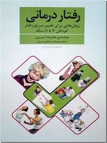 کتاب رفتاردرمانی - تغییر سریع رفتار کودکان - رفتار درمانی- روشهایی برای تغییر سریع رفتار کودکان 4 تا 11 سال - خرید کتاب از: www.ashja.com - کتابسرای اشجع