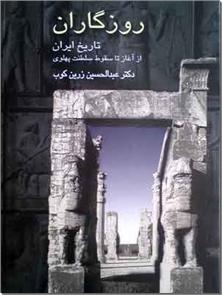 کتاب روزگاران - تاریخ ایران - از آغاز تا سقوط سلطنت پهلوی - خرید کتاب از: www.ashja.com - کتابسرای اشجع