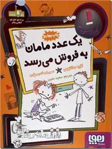 کتاب یک عدد مامان به فروش می رسد - از مجموعه فروشی ها - مناسب برای گروه سنی ج - خرید کتاب از: www.ashja.com - کتابسرای اشجع