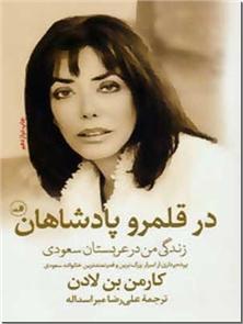 کتاب در قلمرو پادشاهان - دختر بن لادن - زندگی من در عربستان صعودی - خرید کتاب از: www.ashja.com - کتابسرای اشجع